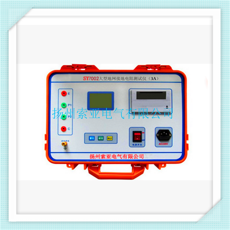 SY7002大型地网接地电阻测试仪