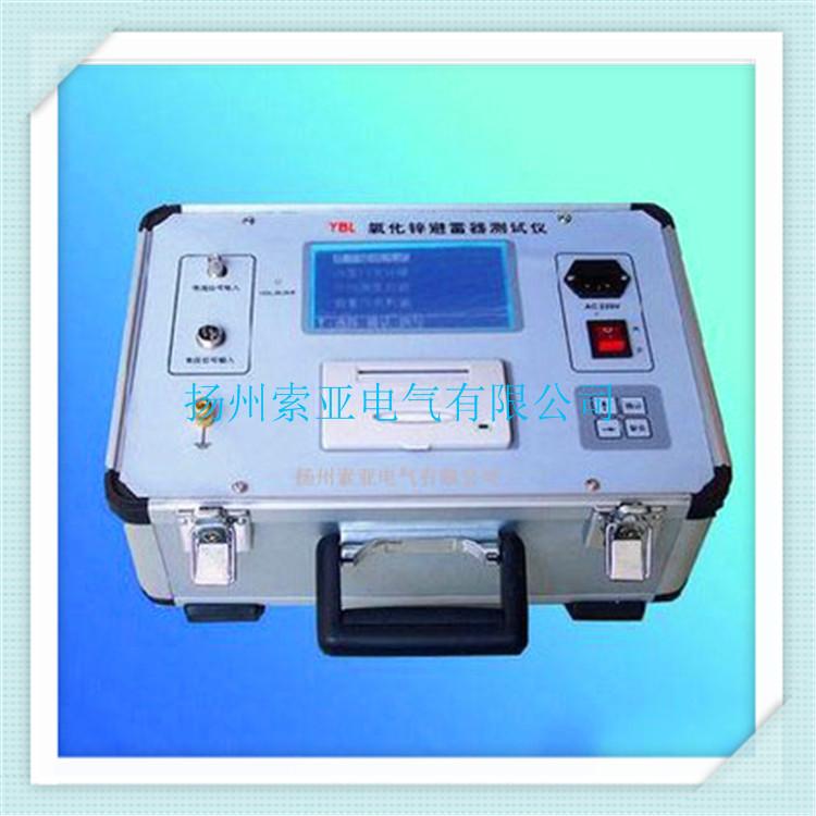 SYBL型氧化锌避雷器测试仪
