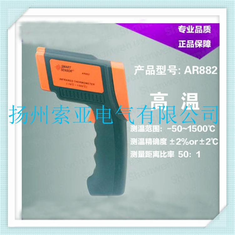 AR882+红外线测温仪