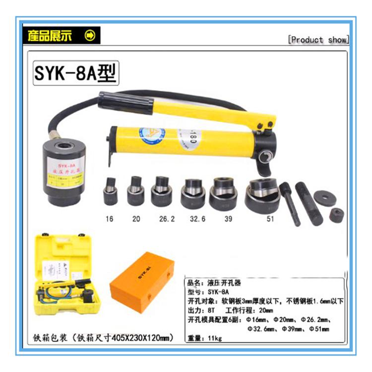 SYK系列液压开孔器